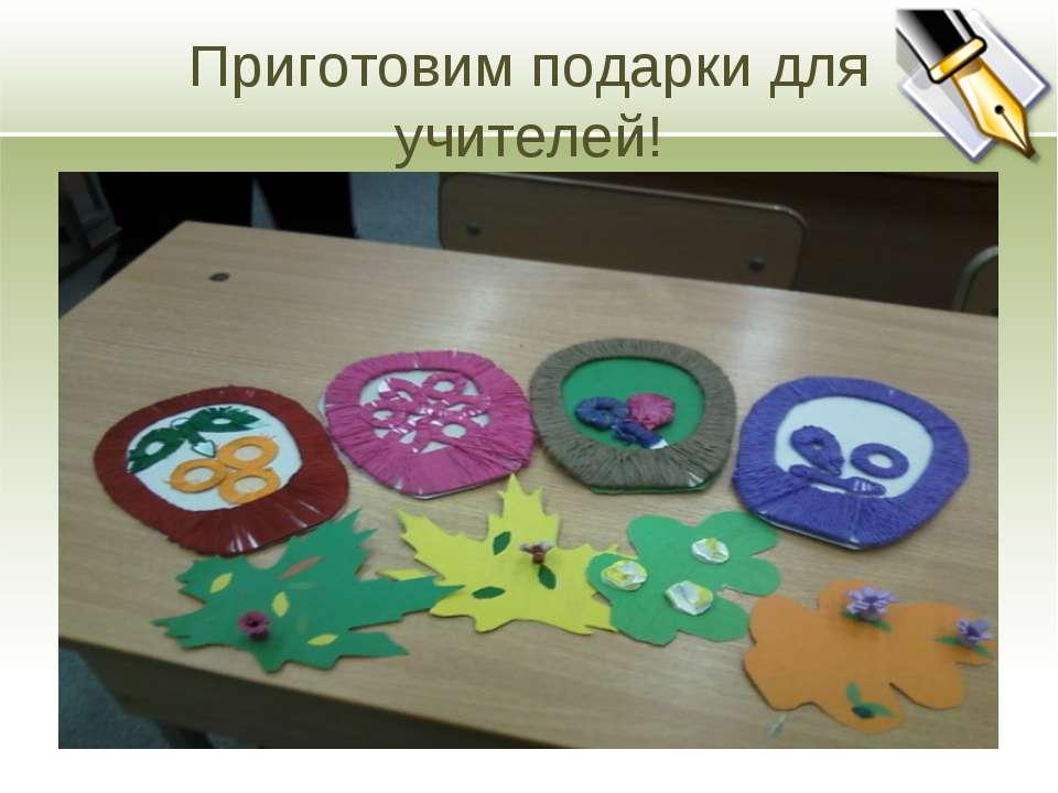 Приготовим подарки для учителей!