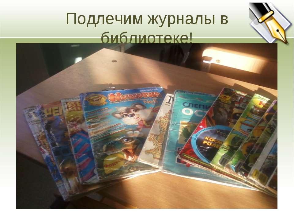 Подлечим журналы в библиотеке!