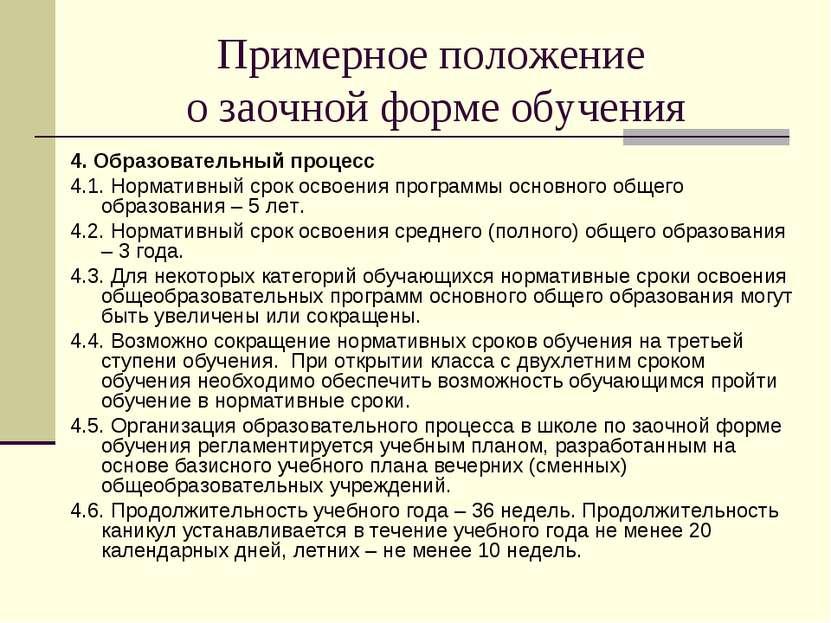 Примерное положение о заочной форме обучения 4. Образовательный процесс 4.1. ...