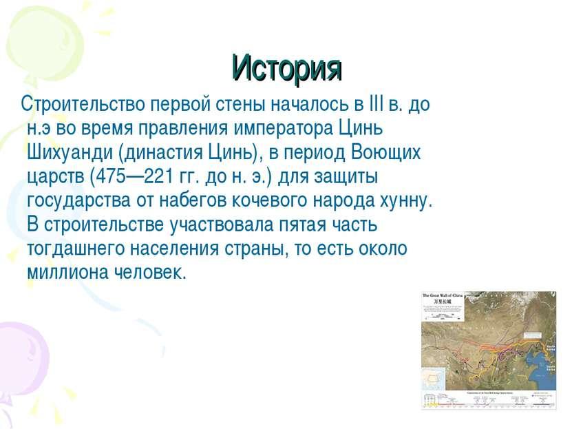 История Строительство первой стены началось в III в. до н.э во время правлени...