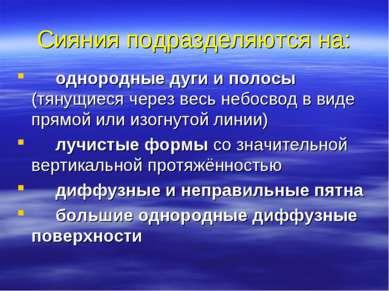 Сияния подразделяются на: однородные дуги и полосы (тянущиеся через весь небо...