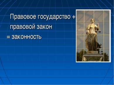 Правовое государство + правовой закон = законность