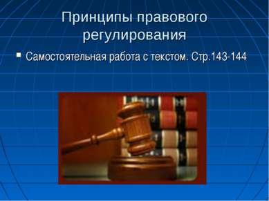 Принципы правового регулирования Самостоятельная работа с текстом. Стр.143-144