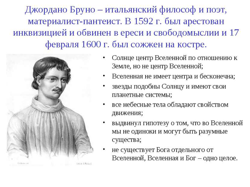 Джордано Бруно – итальянский философ и поэт, материалист-пантеист. В 1592 г. ...
