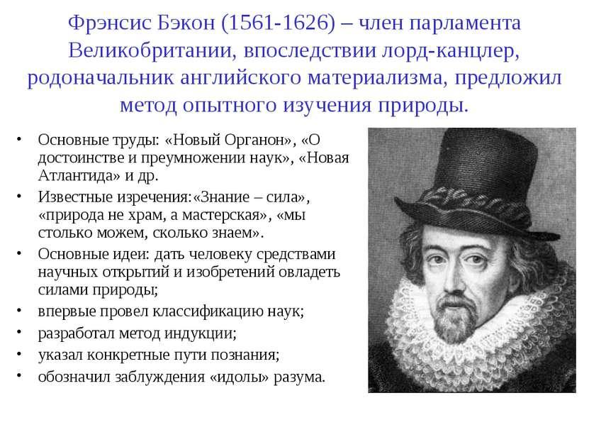 Фрэнсис Бэкон (1561-1626) – член парламента Великобритании, впоследствии лорд...