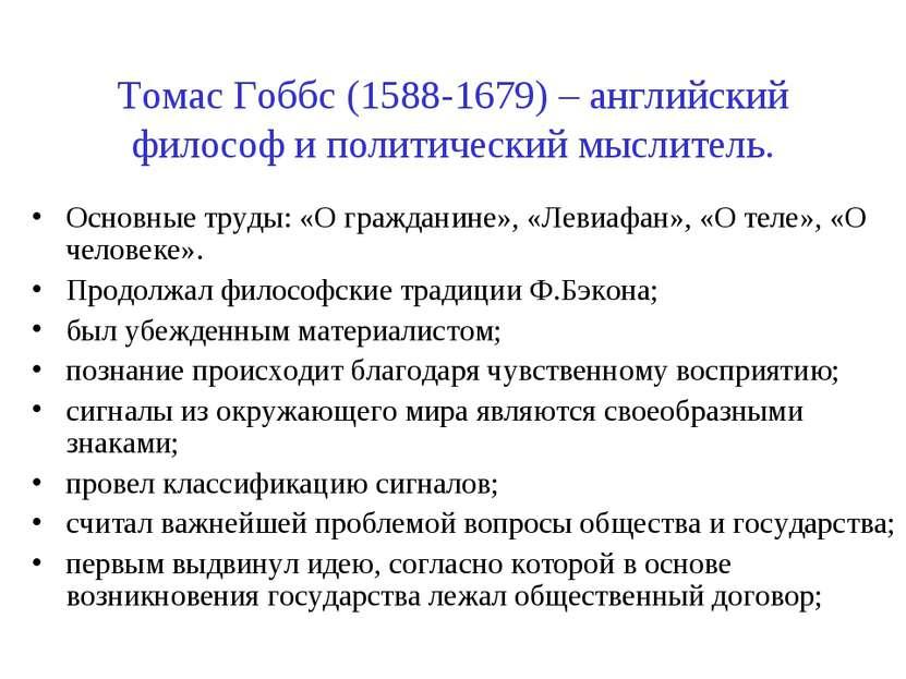 Томас Гоббс (1588-1679) – английский философ и политический мыслитель. Основн...