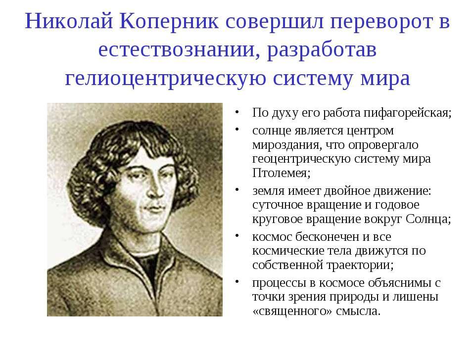Николай Коперник совершил переворот в естествознании, разработав гелиоцентрич...