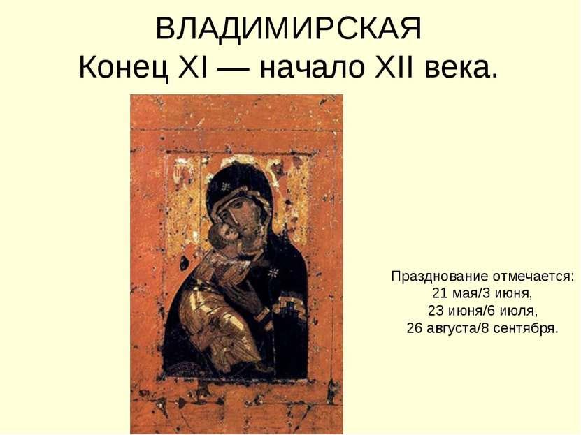 ВЛАДИМИРСКАЯ Конец XI — начало XII века. Празднование отмечается: 21 мая/3 ию...