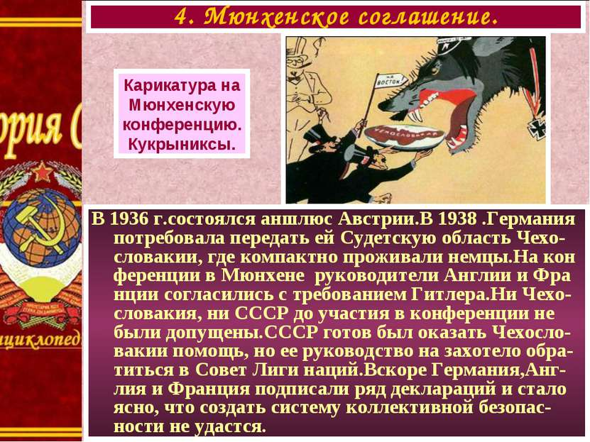 В 1936 г.состоялся аншлюс Австрии.В 1938 .Германия потребовала передать ей Су...