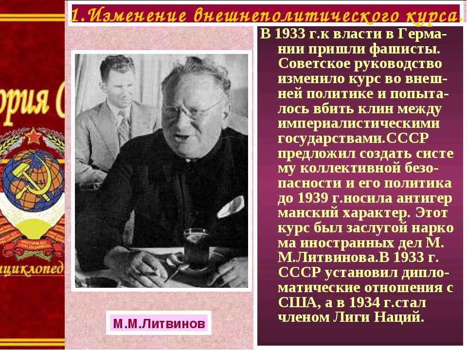 В 1933 г.к власти в Герма-нии пришли фашисты. Советское руководство изменило ...