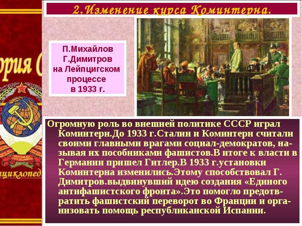 Огромную роль во внешней политике СССР играл Коминтерн.До 1933 г.Сталин и Ком...