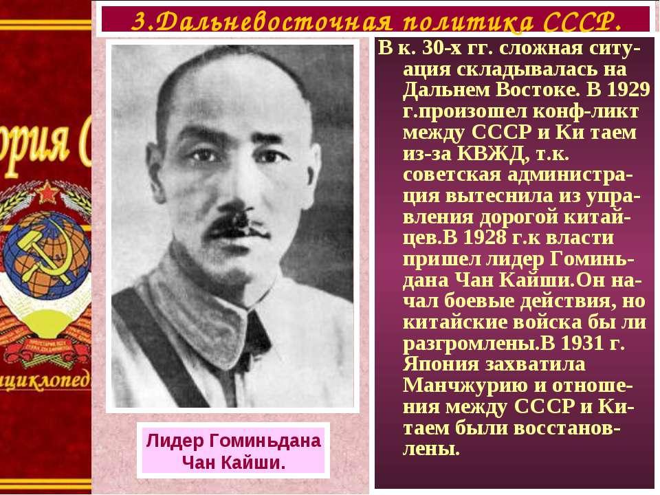 В к. 30-х гг. сложная ситу-ация складывалась на Дальнем Востоке. В 1929 г.про...