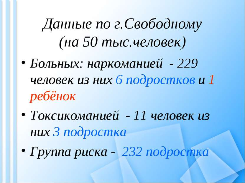 Данные по г.Свободному (на 50 тыс.человек) Больных: наркоманией - 229 человек...