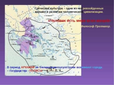 Греческая культура – одна из непревзойденных вершин в развитии человеческой ц...