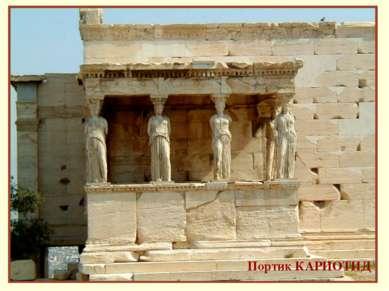 Храм Эрехтейон Портик КАРИОТИД