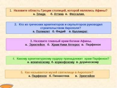 1. Назовите область Греции столицей, которой являлись Афины? а. Элида б. Атти...