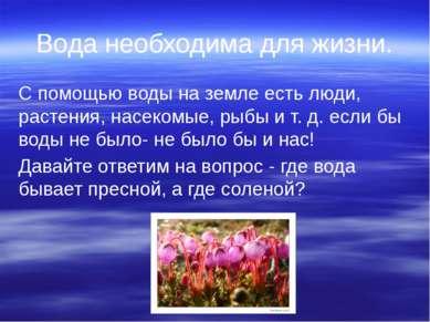 Вода необходима для жизни. С помощью воды на земле есть люди, растения, насек...