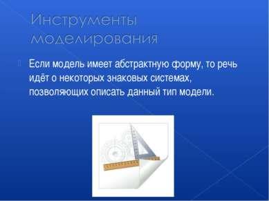 Если модель имеет абстрактную форму, то речь идёт о некоторых знаковых систем...