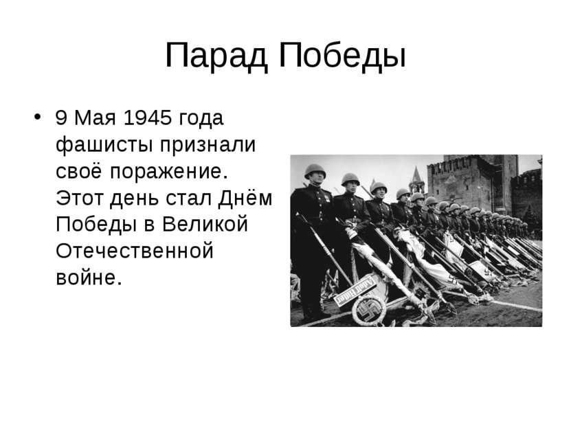 Парад Победы 9 Мая 1945 года фашисты признали своё поражение. Этот день стал ...