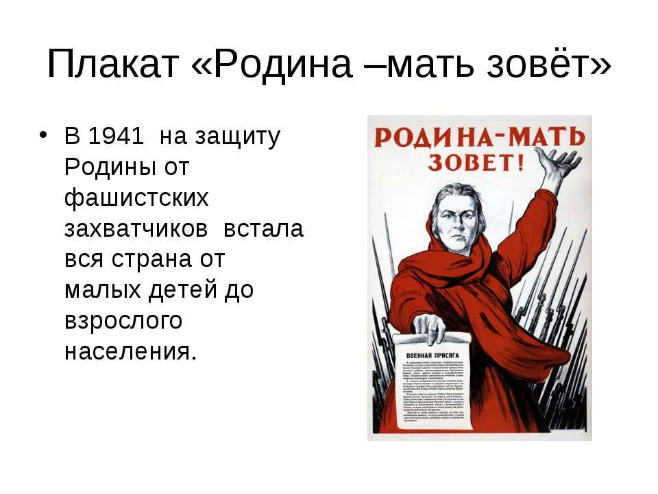Плакат «Родина –мать зовёт» В 1941 на защиту Родины от фашистских захватчиков...