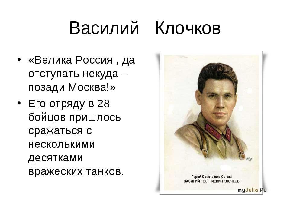 Василий Клочков «Велика Россия , да отступать некуда – позади Москва!» Его от...