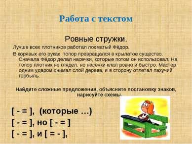 Работа с текстом Ровные стружки. Лучше всех плотников работал лохматый Фёдор....