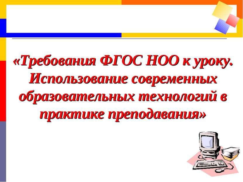 «Требования ФГОС НОО к уроку. Использование современных образовательных техно...