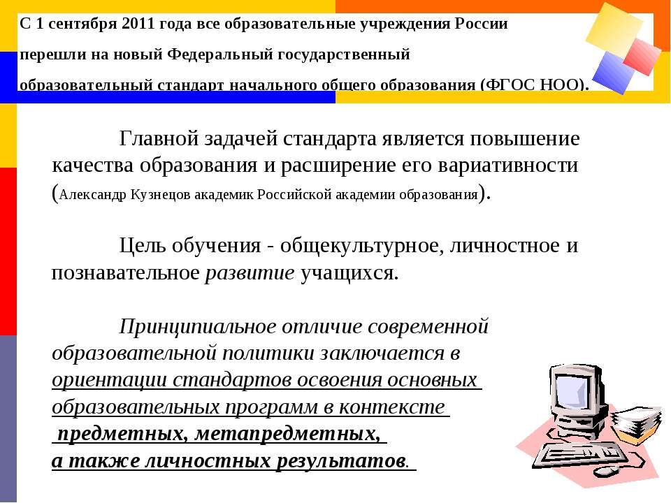 С 1 сентября 2011 года все образовательные учреждения России перешли на новый...