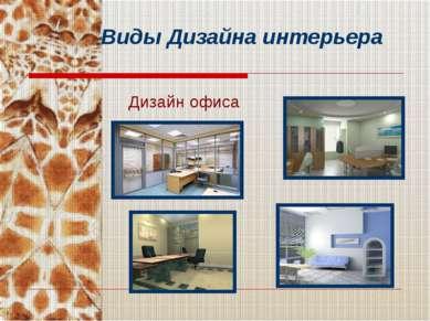 Виды Дизайна интерьера Дизайн офиса