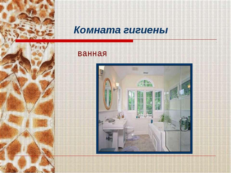 Комната гигиены ванная