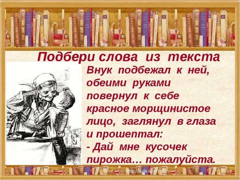 Подбери слова из текста Внук подбежал к ней, обеими руками повернул к себе кр...
