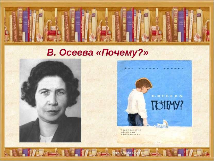 В. Осеева «Почему?»