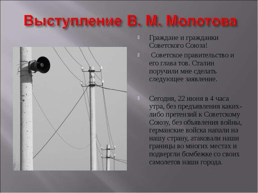 Граждане и гражданки Советского Союза! Советское правительство и его глава то...