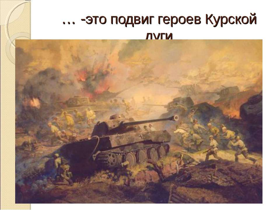 … -это подвиг героев Курской дуги