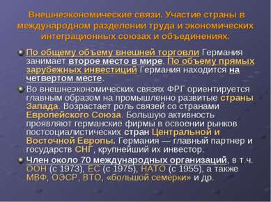 Внешнеэкономические связи. Участие страны в международном разделении труда и ...