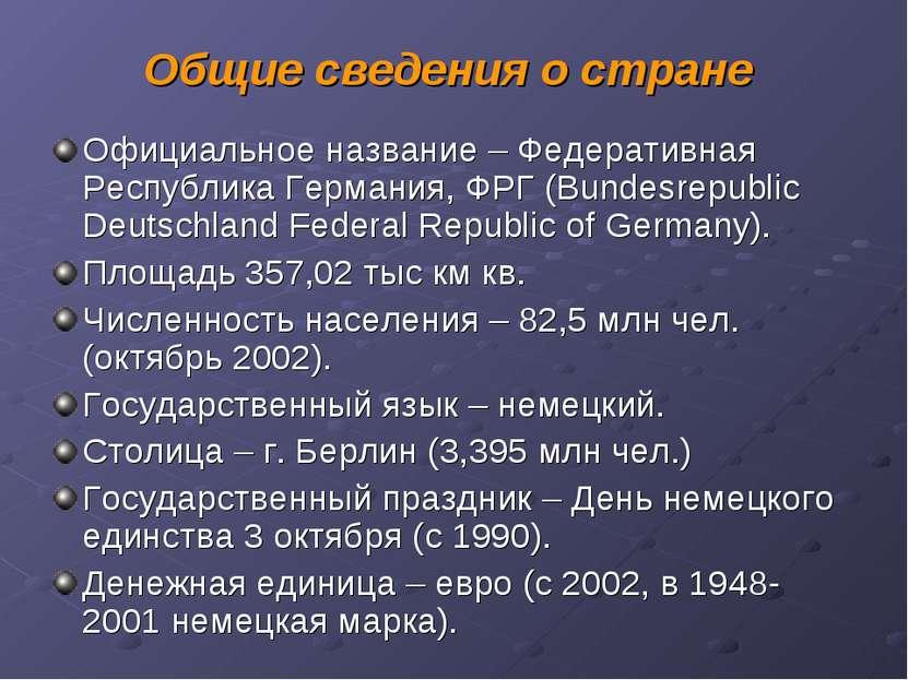 Общие сведения о стране Официальное название – Федеративная Республика Герман...