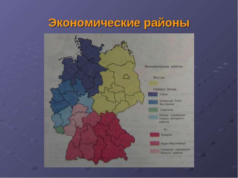 Экономические районы