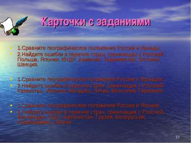 * Карточки с заданиями 1.Сравните географическое положение России и Канады. 2...