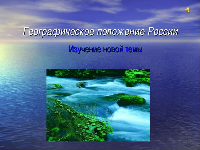 * Географическое положение России Изучение новой темы