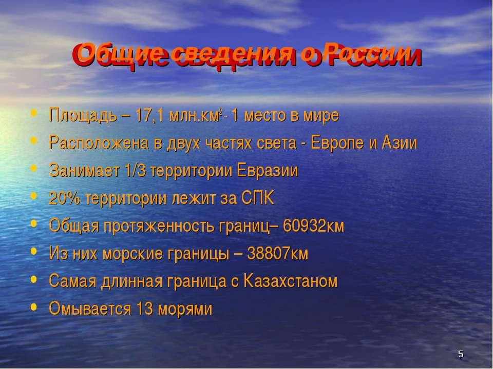 * Общие сведения о России Площадь – 17,1 млн.км2 _ 1 место в мире Расположена...