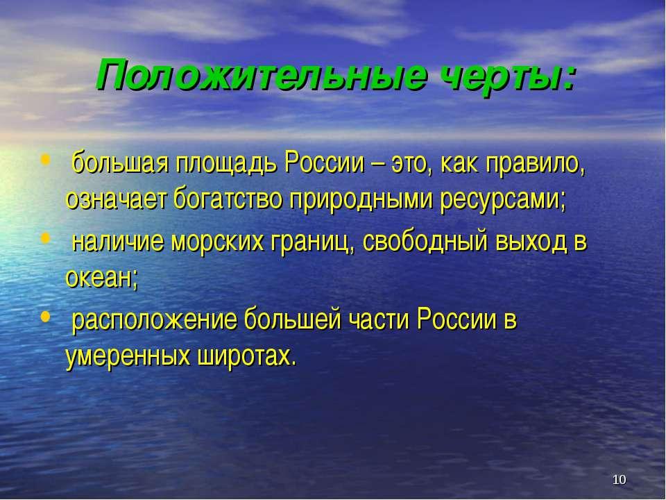 * Положительные черты: большая площадь России – это, как правило, означает бо...