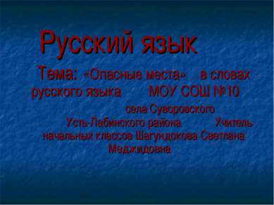 Русский язык Тема: «Опасные места» в словах русского языка МОУ СОШ №10 села С...