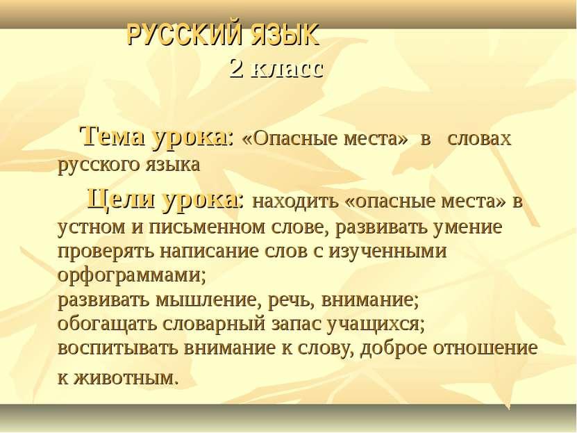 2 класс Тема урока: «Опасные места» в словах русского языка Цели урока: наход...