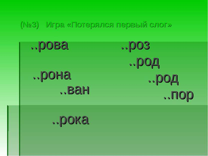 (№3) Игра «Потерялся первый слог» ..роз ..род ..род ..пор ..рова ..рона ..ван...