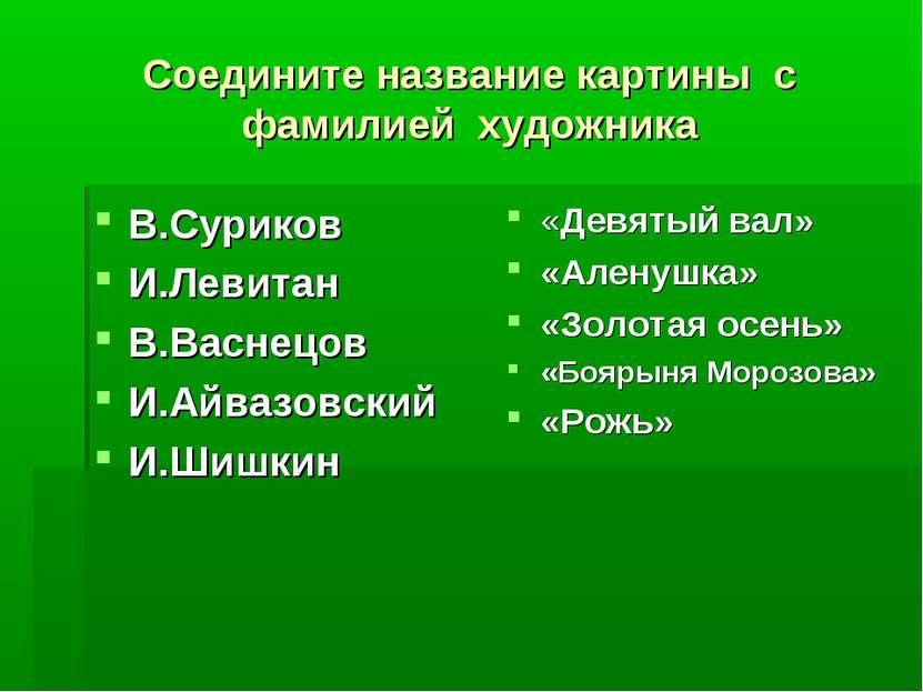 Соедините название картины с фамилией художника В.Суриков И.Левитан В.Васнецо...