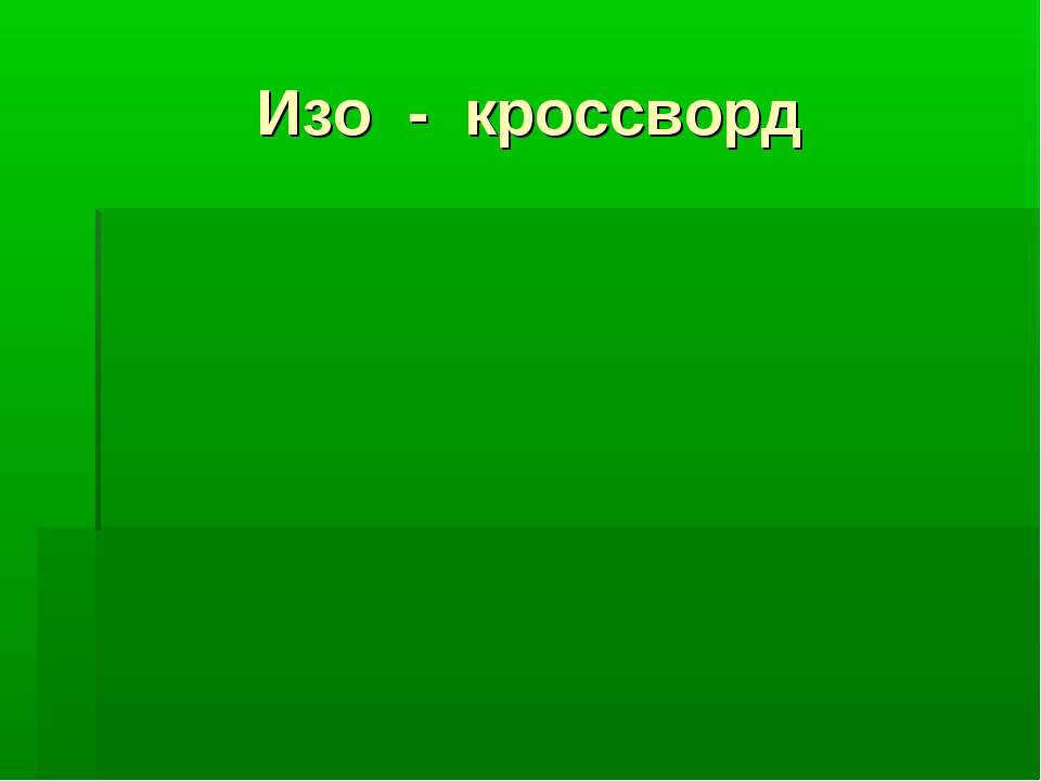 Изо - кроссворд