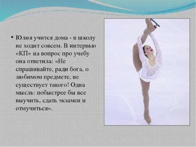 Юлия учится дома - в школу не ходит совсем. Винтервью «КП» на вопрос про уче...