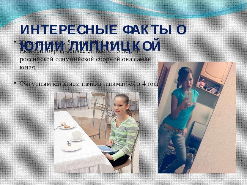 Юлия родилась 5 июня 1998 года в Екатеринбурге, сейчас ей всего 15 лет. В рос...