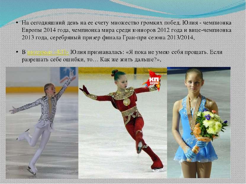 На сегодняшний день на ее счету множество громких побед. Юлия - чемпионка Евр...