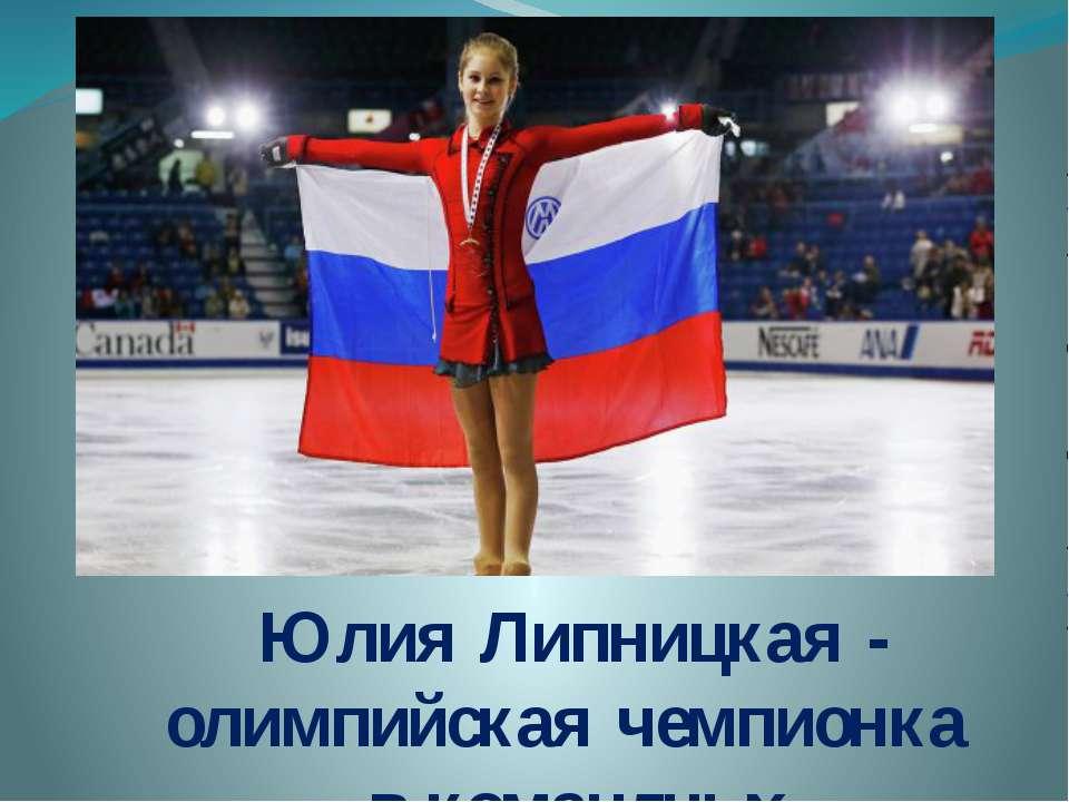 Юлия Липницкая- олимпийская чемпионка в командных соревнованиях